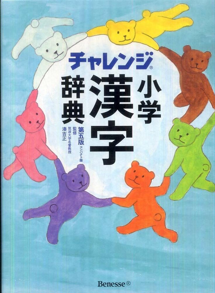 チャレンジ小学漢字辞典 / 湊 吉...