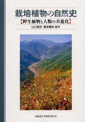 栽培植物の自然史 / 山口 裕文/...