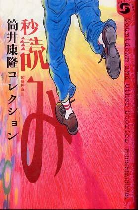 筒井康隆の画像 p1_18