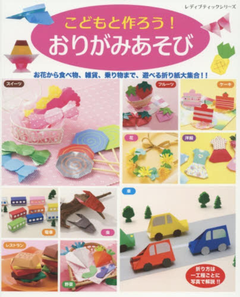 すべての折り紙 折り紙 食べ物 : こどもと作ろう!おりがみあそ ...