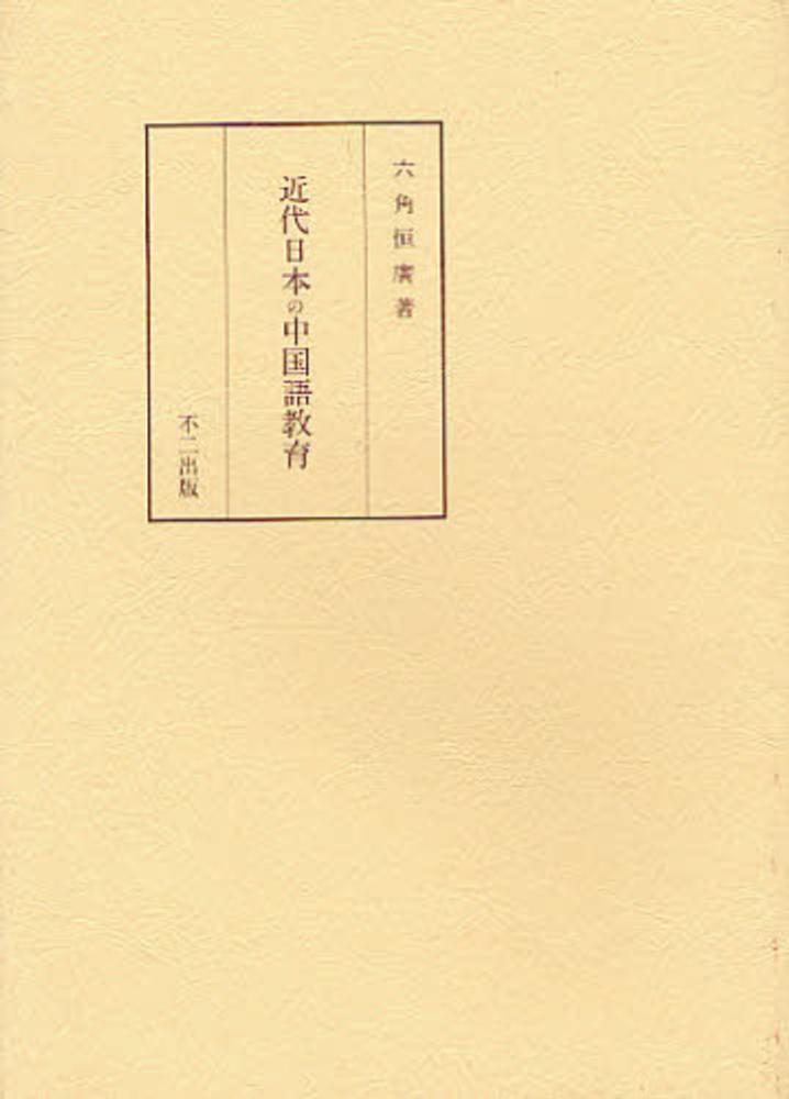 近代日本の中国語教育 / 六角恒広 - 紀伊國屋書店ウェブストア ...