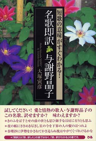 名歌即訳与謝野晶子 / 大塚 寅彦...