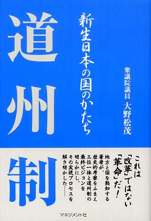 道州制 / 大野 松茂【著】 - 紀伊國屋書店ウェブストア オンライン ...