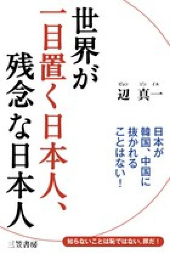 世界が一目置く日本人、残念な日本人―――日本が …
