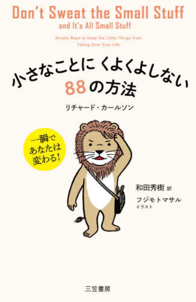紀伊國屋書店:【ゆめタウン店舗限定】『小さなことにくよくよしない88の方法』プラスポイントキャンペーン