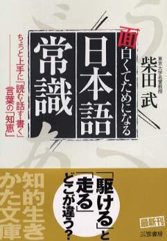 面白くてためになる「日本語常識...