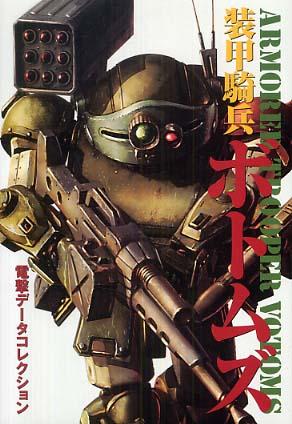 装甲騎兵ボトムズの画像 p1_16