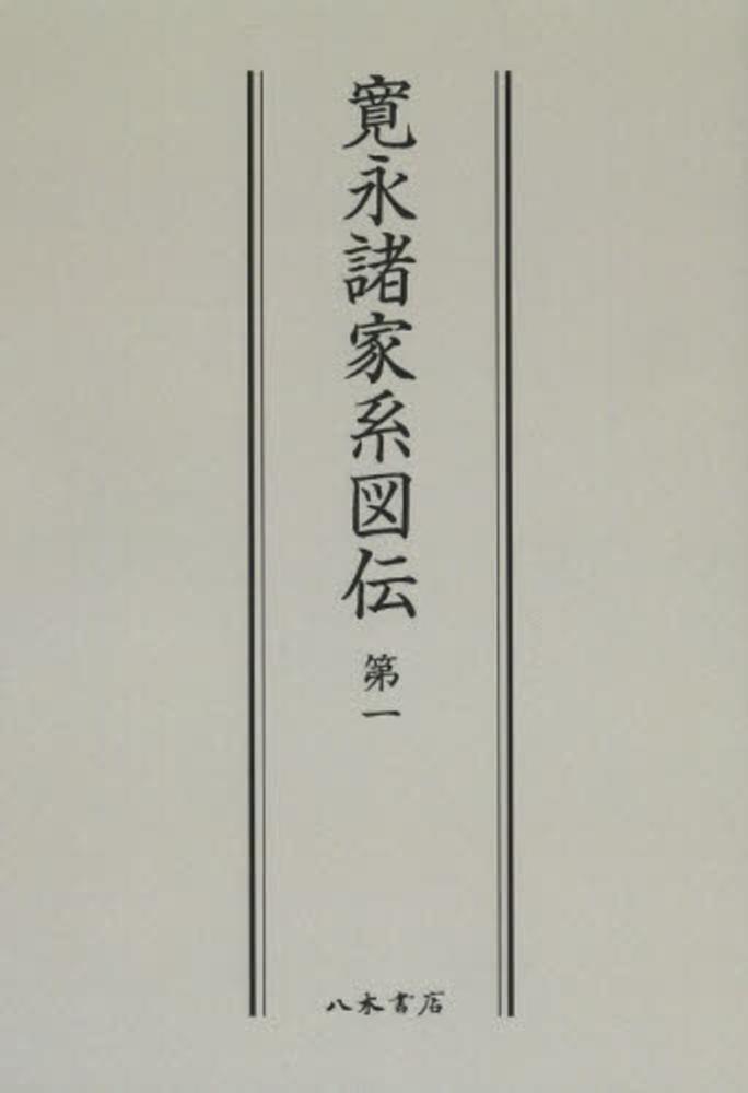 OD>寛永諸家系図伝 第1 / 太田資宗/斎木一馬 - 紀伊國屋書店ウェブストア