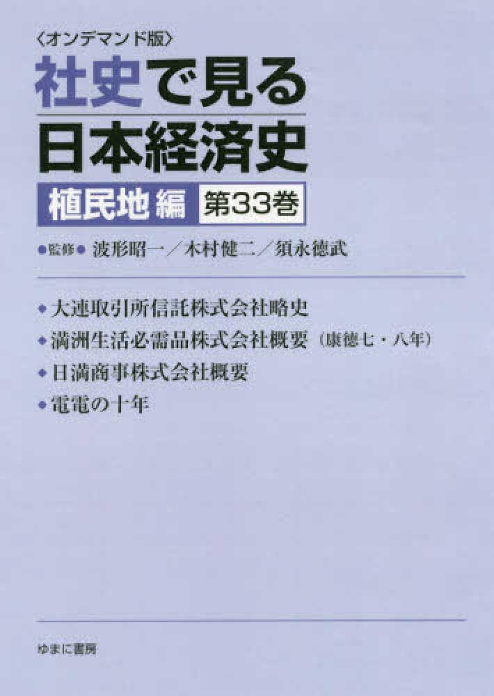 OD版 社史で見る日本経 植民地編...