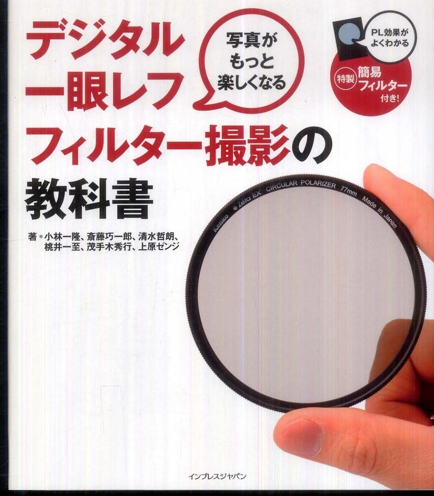 : 写真の教科書