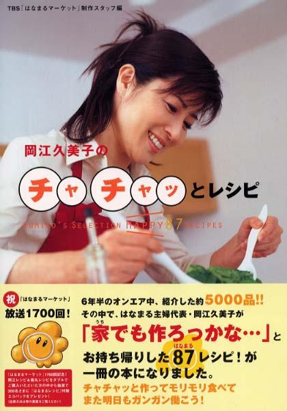 岡江久美子さんの画像その1