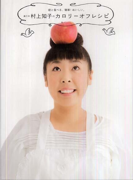 村上知子の画像 p1_15