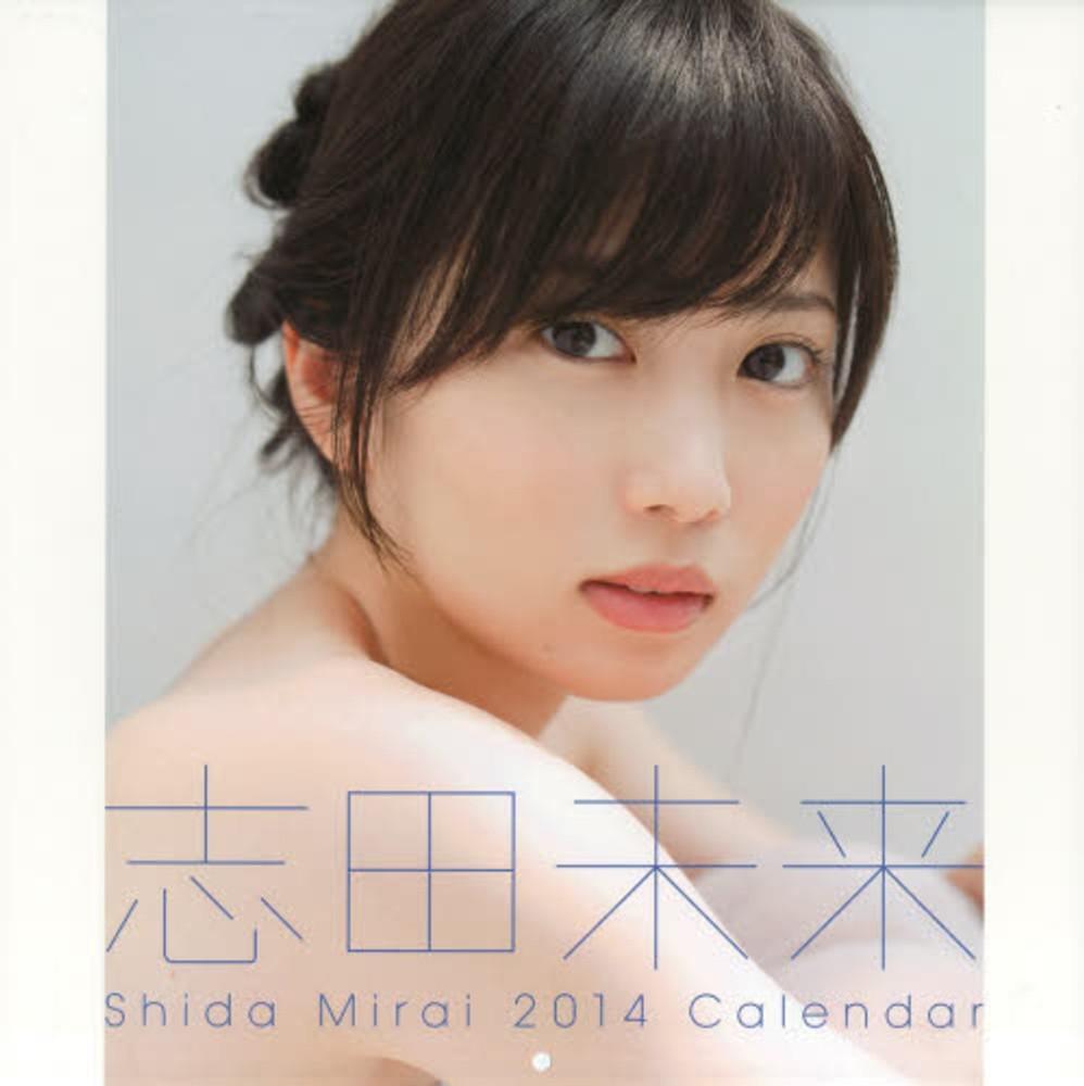 カレンダー 2015年カレンダー a3 : 志田未来カレンダ- 2014 ...