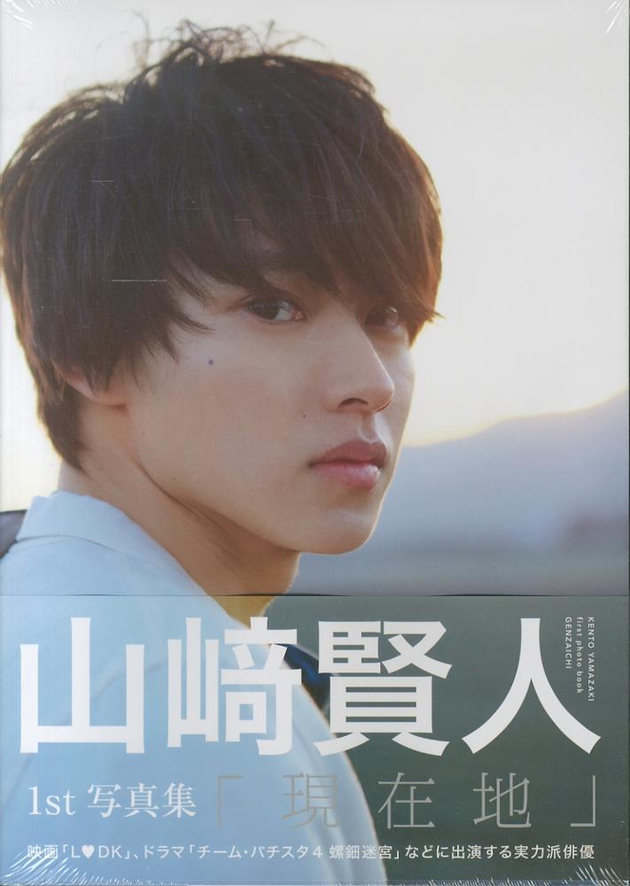 『現在地』\u2015山崎賢人ファースト写真集