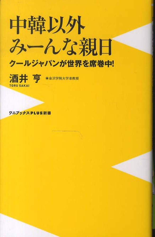 【国内】東京国際映画祭の広告コピーが物議 「日本の文化や歴史について無知なのに『日本は云々』と抜かすネトウヨと同レベル」★3©2ch.net YouTube動画>26本 ->画像>55枚