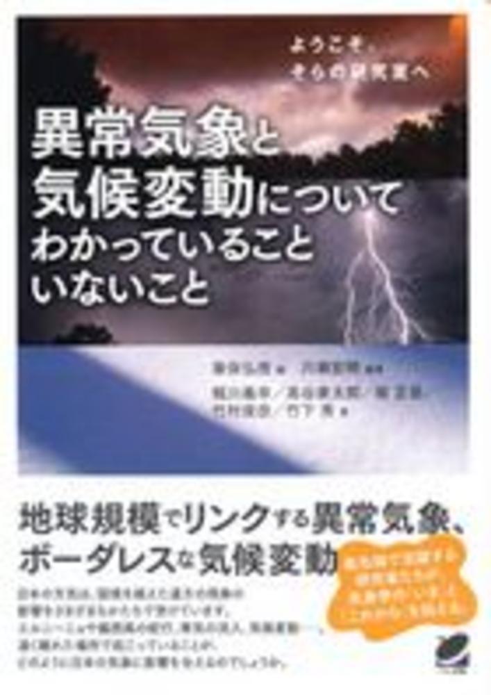 異常気象と気候変動についてわか...