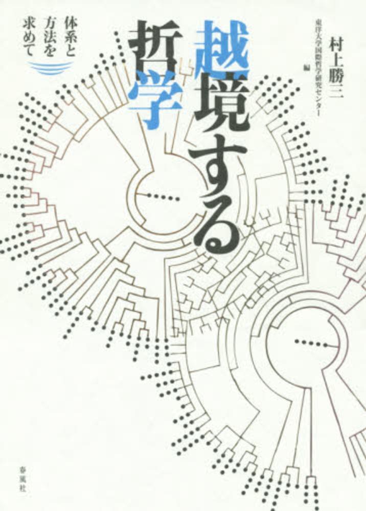 越境する哲学 / 村上 勝三/東洋...
