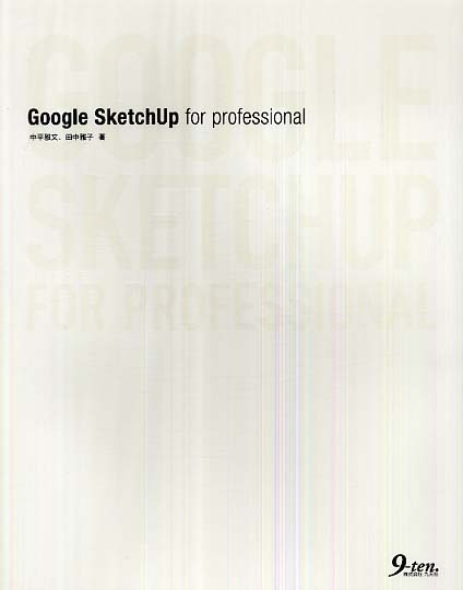 Google SketchUp for professional 中平