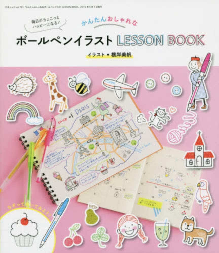 かんたんおしゃれなボ-ルペンイラストLESSON BOOK / 根岸美帆