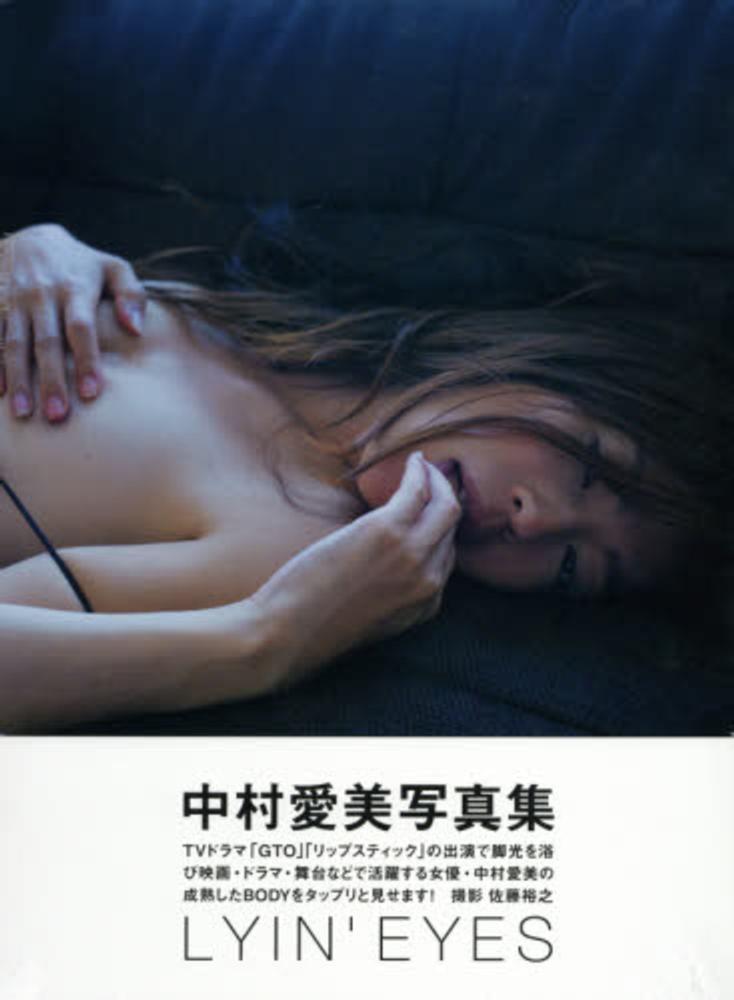 中村愛美の画像 p1_17