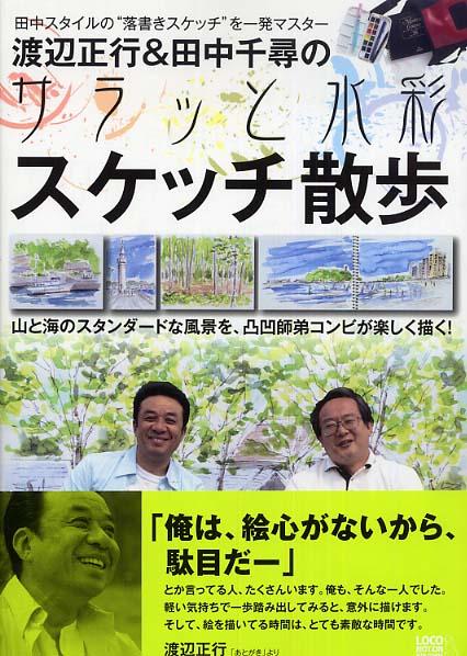 渡辺正行の画像 p1_6