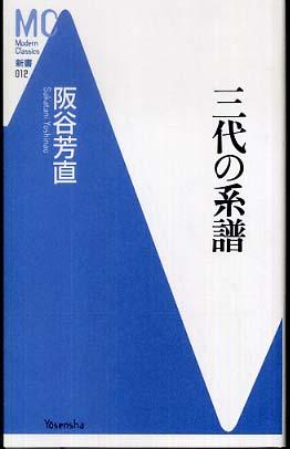 三代の系譜 / 阪谷 芳直【著】 -...