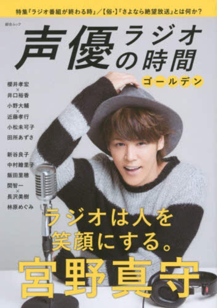 ラジオ 櫻井 孝宏