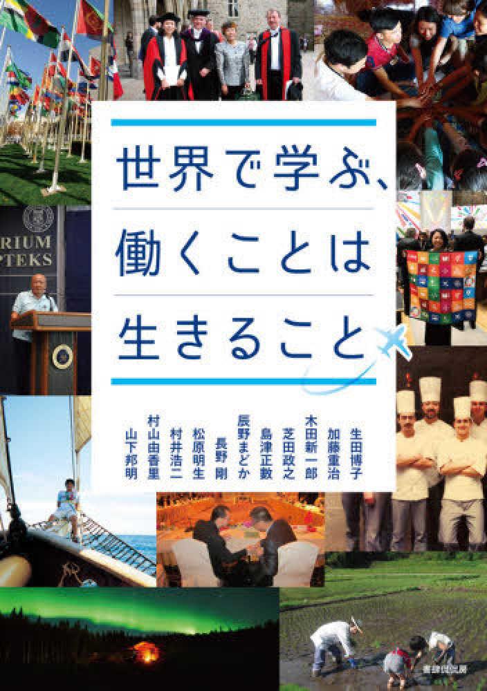 世界で学ぶ、働くことは生きること / 生田 博子【編著】 - 紀伊國屋 ...