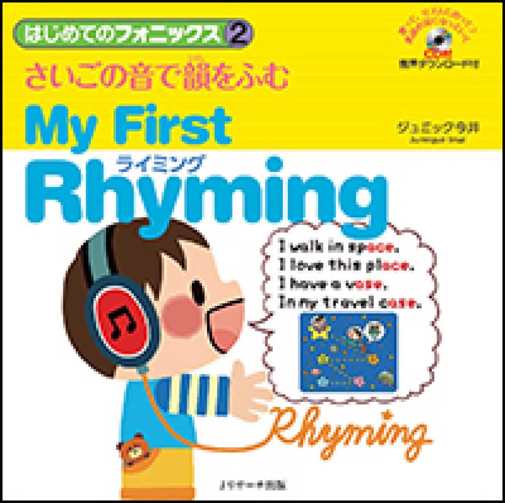 さいごの音で韻をふむライミング My First Rhyming