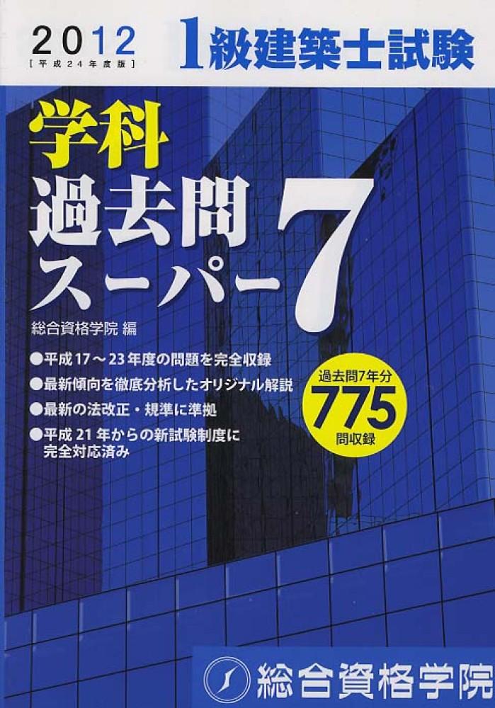 問 建築 1 過去 級 士 1級建築士試験 構造力学の問題解説!|1級建築士