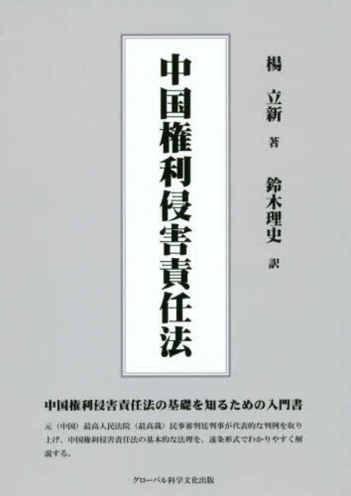 責任 中国