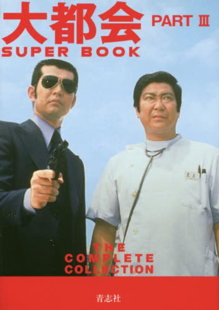 大都会PART 3 SUPER BOOK / 石原...