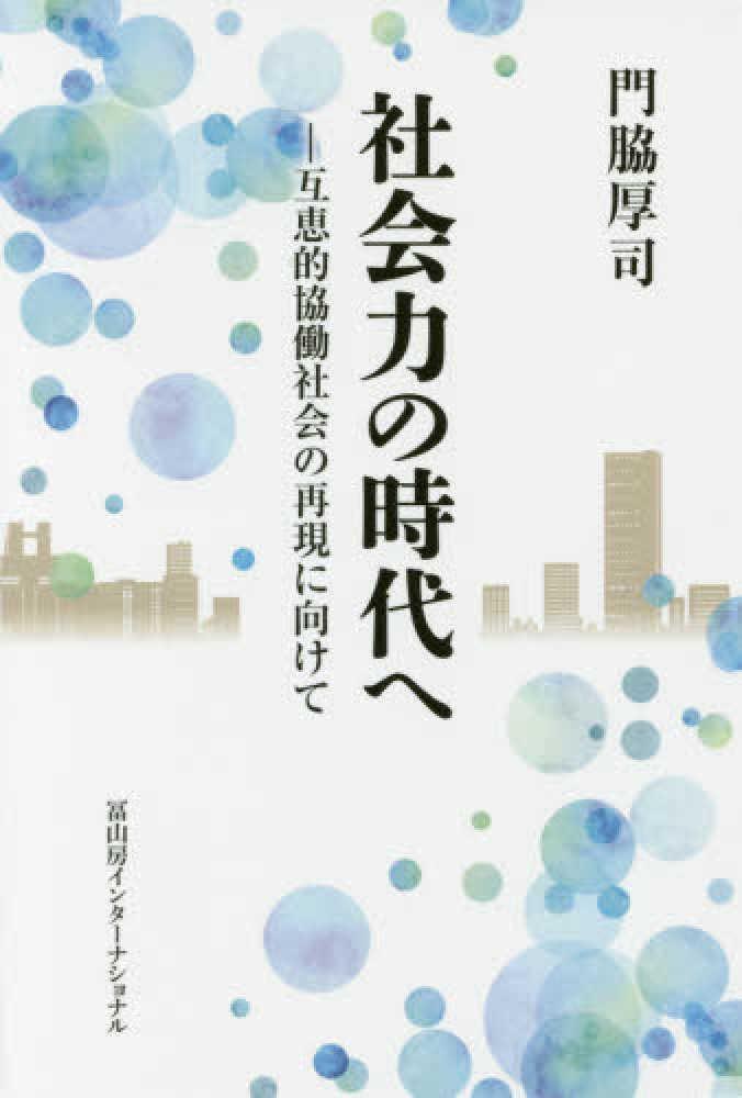 社会力の時代へ / 門脇 厚司【著...