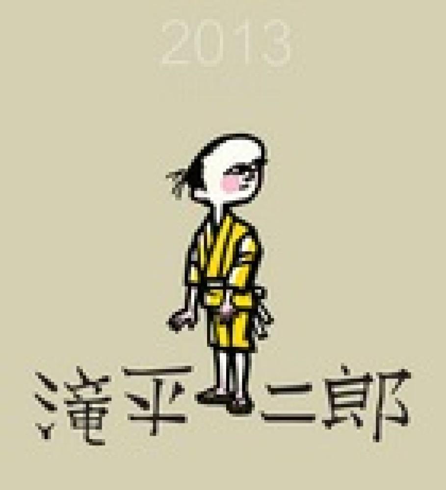 滝平二郎の画像 p1_23