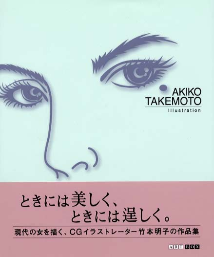 Akiko Takemoto illustration / 竹本 明子 ...