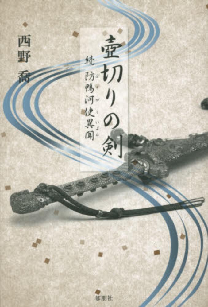 壺切りの剣 / 西野 喬【著】 - ...