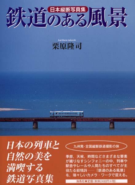 鉄道のある風景 / 栗原 隆司【著...