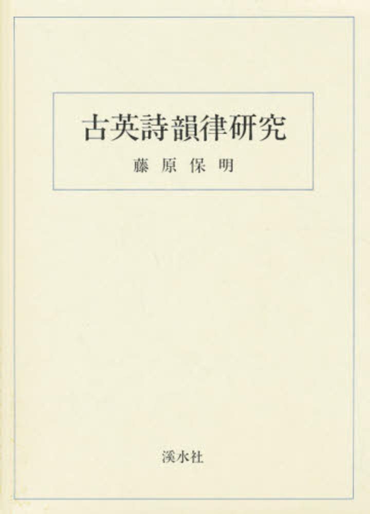 古英詩韻律研究 / 藤原保明 - 紀...