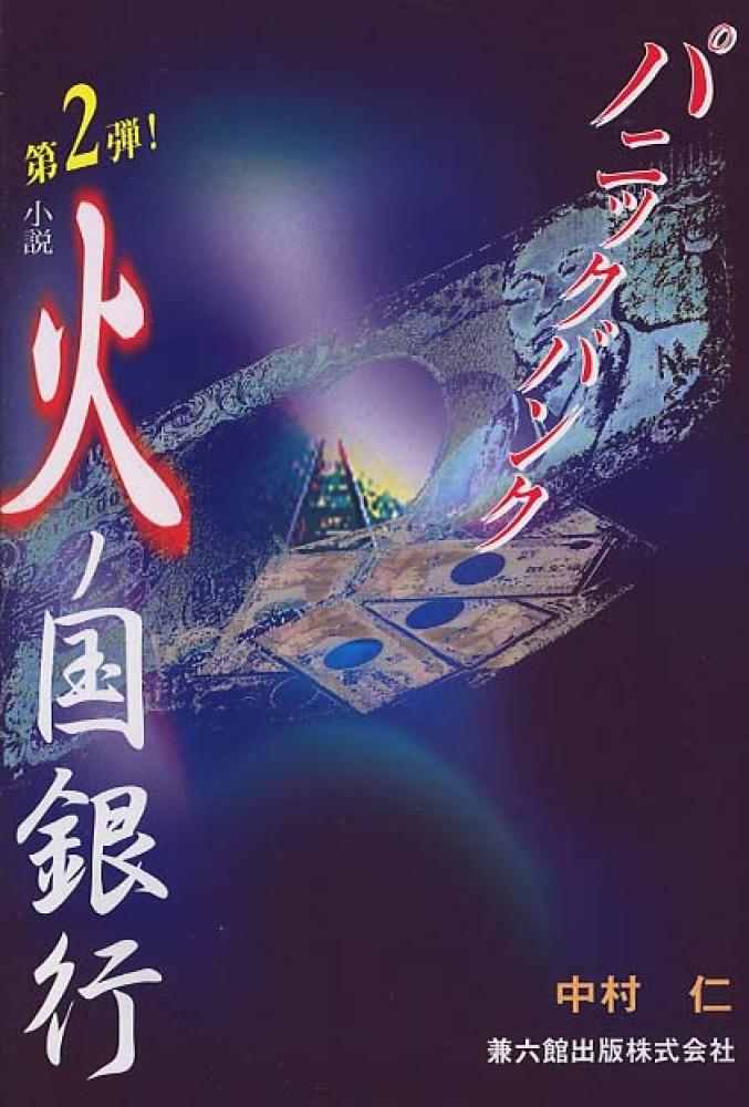 火ノ国銀行 第2弾 / 中村 仁【著...