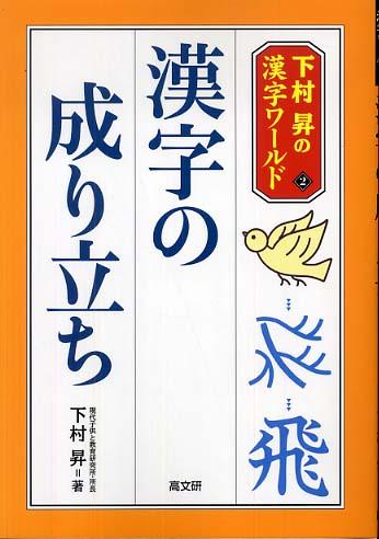 漢字の成り立ちうんちく・豆知識クイズ※タダで遊 …