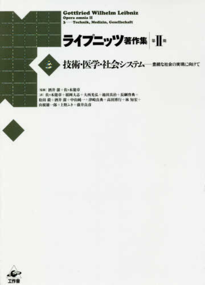 ゴットフリート・ヴィルヘルム・ライプニッツ賞