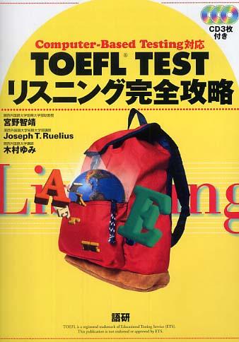 TOEFL TESTリスニング完全攻略 - Computer-based...   TOEFL