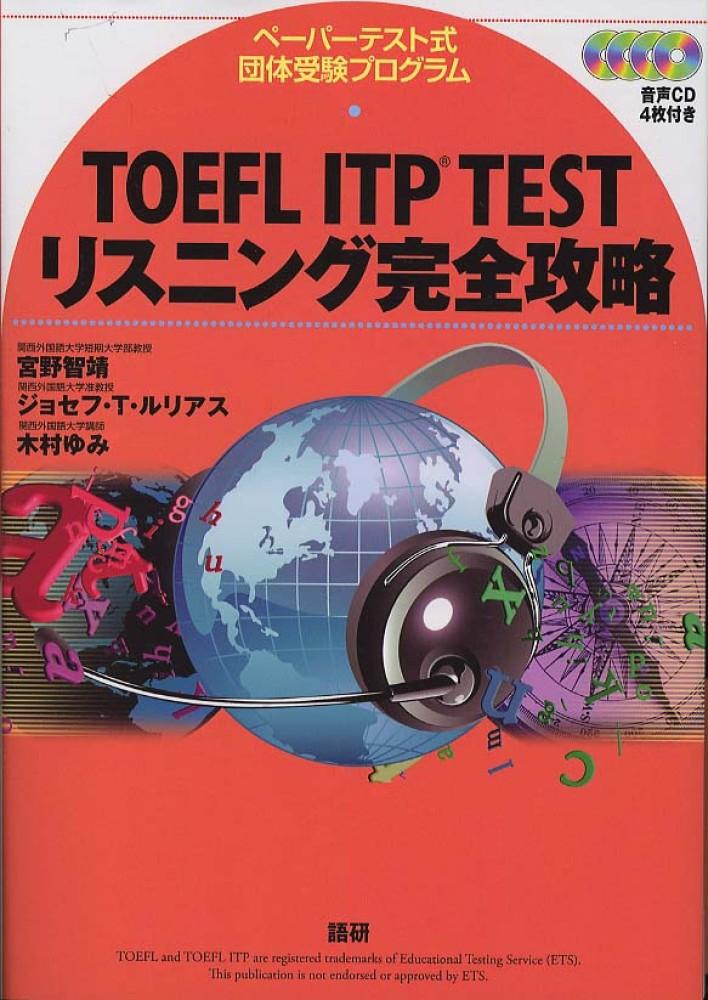 TOEFL ITP TESTリスニング完全攻略 ... TOEFL ITP TESTリスニング対