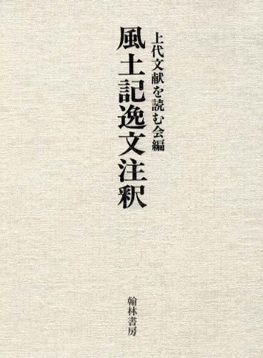 風土記逸文注釈 / 上代文献を読...