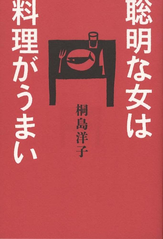 聡明な女は料理がうまい 本の通販/桐島洋子の本の …
