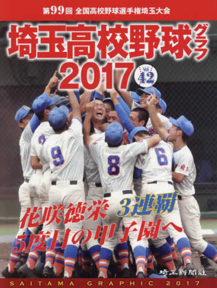 高校野球グラフ|千葉日報社の本|千葉日報オンラ …