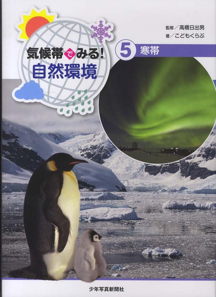 気候帯でみる!自然環境 5 / 高橋 日出男【監修】/こどもくらぶ【著 気候帯でみる!自然環境