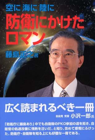 防衛にかけたロマン / 藤島正之 - 紀伊國屋書店ウェブストア