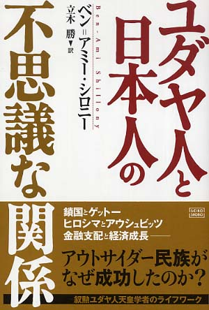 ユダヤ人と日本人の不思議な関係...
