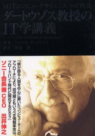 ダ-トウゾス教授のIT学講義 / ダートウゾス,マイケル【著 ...